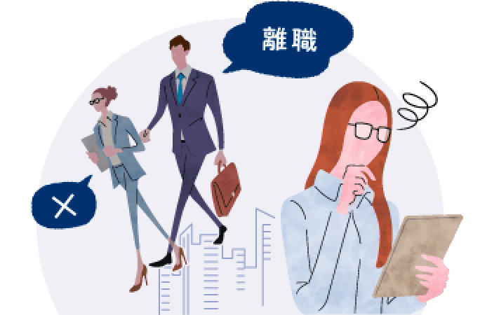 若年社員や経験豊富な社員の離職が激しい